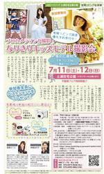 ABC告知_社告.jpg