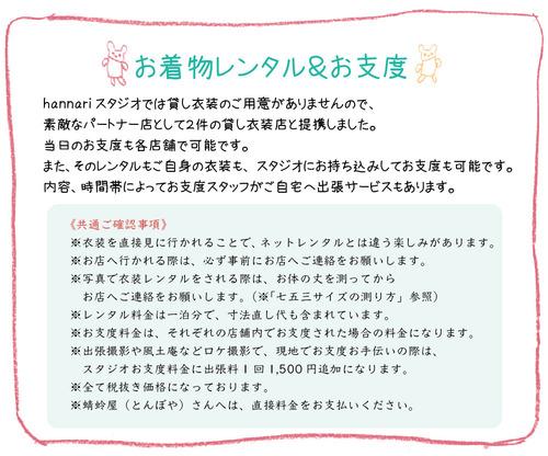 お着物レンタル&お支度看板-1000pix.jpg